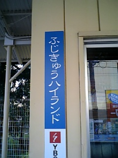 富士急ハイランドその2