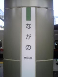 ぶらり一人旅in長野
